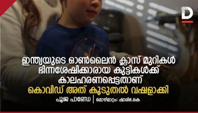 ഭിന്നശേഷിക്കാരായ കുട്ടികള്ക്ക് കാലഹരണപ്പെട്ടതാണ് ഇന്ത്യയുടെ ഓണ്ലൈന് ക്ലാസ് മുറികള്; കൊവിഡ് അത് കൂടുതല് വഷളാക്കി
