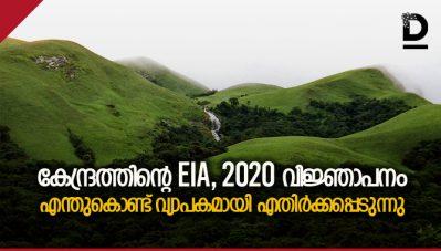 കേന്ദ്രത്തിന്റെ EIA, 2020 വിജ്ഞാപനം എന്തുകൊണ്ട് വ്യാപകമായി എതിര്ക്കപ്പെടുന്നു