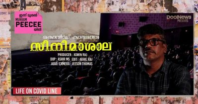 Covid-era movie theater| കൊവിഡ് കാലത്തെ സിനിമാശാല | Life On Covid Line