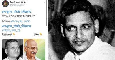 ഗാന്ധി ജയന്തി ദിനത്തില് നാഥുറാം ഗോഡ്സെ സിന്ദാബാദ് ട്വിറ്റില് ട്രെന്റിംഗാക്കി 'സംഘികള്'; പുതിയ ഇന്ത്യയുടെ മുഖമെന്ന് സാഭ നഖ്വി