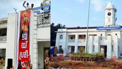 ജയ് ശ്രീറാം ബാനര്; നാല് ബി.ജെ.പി പ്രവര്ത്തകര് അറസ്റ്റില്
