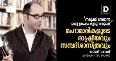 'നമുക്ക് നേടാൻ ഒരു ഗ്രഹം മുഴുവനുണ്ട്'- മഹാമാരികളുടെ രാഷ്ട്രീയവും സമ്പദ്ശാസ്ത്രവും |റോബ് വാലസ്