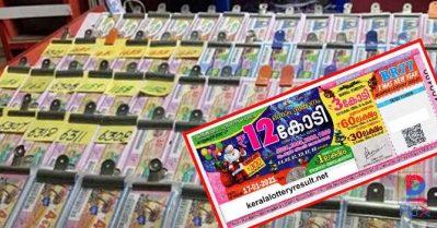 Kerala Lottery Result: Xmas-New Year Bumper 2020-21: ക്രിസ്തുമസ് ബംബര് ലോട്ടറി നറുക്കെടുത്തു; ഒന്നാം സമ്മാനമായ 12 കോടി രൂപ ഈ ടിക്കറ്റിന്