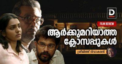 ആര്ക്കുമറിയാത്ത ക്ലോസപ്പുകള് | ശ്രീജിത്ത് ദിവാകരന് | Film Review | Aarkkariyam