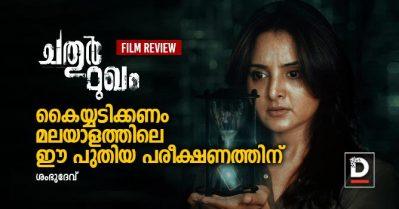 'ചതുര് മുഖം'; കൈയ്യടിക്കണം മലയാളത്തിലെ ഈ പുതിയ പരീക്ഷണത്തിന്   Chathur Mukham Film Review