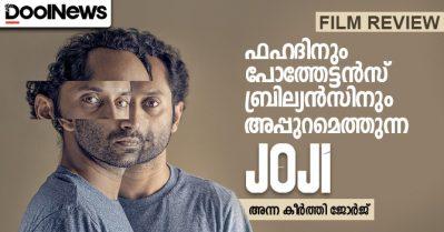 Joji Movie Review | ഫഹദിനും പോത്തേട്ടന്സ് ബ്രില്യന്സിനും അപ്പുറമെത്തുന്ന ജോജി