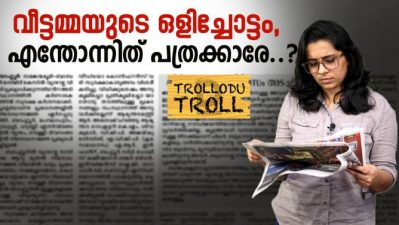 വീട്ടമ്മയുടെ ഒളിച്ചോട്ടം, എന്തോന്നിത് പത്രക്കാരേ..? | Trollodu Troll
