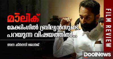 Malik Movie Review| മേക്കിംഗില് ബ്രില്യന്സുണ്ട്, പറയുന്ന വിഷയത്തില് ...