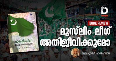 Book Review | മുസ്ലിം ലീഗ് അതിജീവിക്കുമോ | കെ.എസ്. ഹരിഹരന്