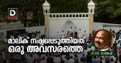 മാലിക് നഷ്ടപ്പെടുത്തിയത് ഒരു അവസരത്തെ | ടി.സി. രാജേഷ്