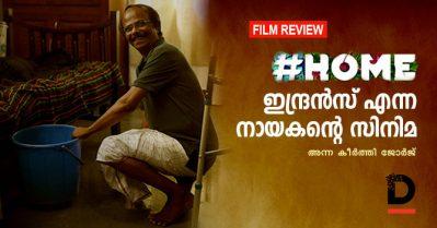 Home Review | ഹോം, ഇന്ദ്രന്സ് എന്ന നായകന്റെ സിനിമ