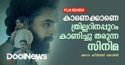 Kaanekkane Review| കാണെക്കാണെ ത്രില്ലറിനപ്പുറം കാണിച്ചു തരുന്ന സിനിമ