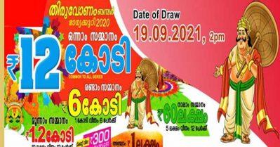 Kerala Lottery Thiruvonam Bumper 2021: ഓണം ബമ്പര് വയനാട്ടിലെ സൈതലവിയ്ക്കല്ല; യഥാര്ത്ഥ വിജയിയെ കണ്ടെത്തി