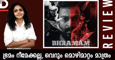 ഭ്രമം റീമേക്കല്ല, വെറും മൊഴിമാറ്റം മാത്രം | Bhramam Movie Review
