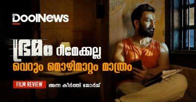Bhramam Movie Review| ഭ്രമം റീമേക്കല്ല, വെറും മൊഴിമാറ്റം മാത്രം
