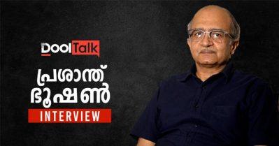 Interview | പ്രശാന്ത് ഭൂഷണ് |സമകാലീന ദേശീയ രാഷ്ട്രീയത്തെ കുറിച്ച് ചില കാര്യങ്ങള്